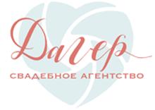 Свадебное агентство «Дагер»